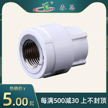 春恩2sk配件4分2liR内丝直接6分ppr内牙异径直接水管配件