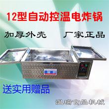 12型炸油条油炸锅 加sk8单缸油炸li炉 大容量 商用电热电炸锅