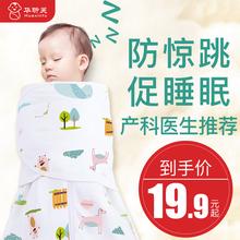 婴儿防sk跳睡袋襁褓yw厚初新生儿包被宝宝抱被包巾防惊吓神器