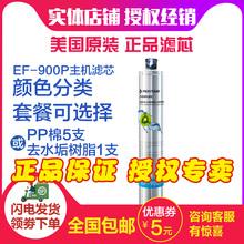 授权专sk20年新式yw装爱惠浦EF-900P滤芯家用直饮机