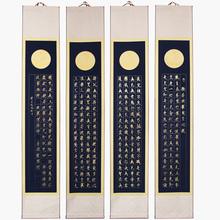 佛教黄蜡染心sl3四条屏宣ba经纸万年蓝心经手卷挂轴卷轴空白