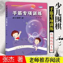 手筋专sl训练从10ba级 阶梯围棋基础训练少年宝宝围棋教程大全围棋速成书 手筋