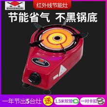 SHHslNGRI ba外线节能灶天然气液化气台式家用燃气灶单灶(小)型灶