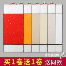 空白蜡染卷轴挂轴sl5日历式书ba作用万年红佛教黄仿古宣纸