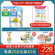 [入会sl170券]ba优3段800g婴儿牛奶粉澳优官方旗舰店进口奶源