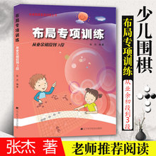 布局专sl训练 从业ba到3段  阶梯围棋基础训练丛书 宝宝大全 围棋指导手册
