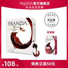 fraslzia芳丝pn进口3L袋装加州红干红葡萄酒进口单杯盒装红酒
