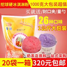 包邮100sl克嘉南皇冠pn凌粉硬冰淇淋粉挖哈根达斯球商用雪糕