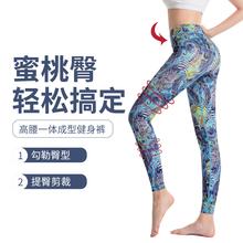 202sl新式健身运pn身弹力高腰舞蹈女裤彩色印花透气提臀瑜伽服