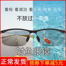 变色太sl镜男日夜两pn钓鱼眼镜看漂专用射鱼打鱼垂钓高清墨镜