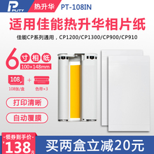 适用佳sl照片打印机pn300cp1200cp910相纸佳能热升华6寸cp130