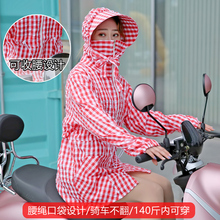 电瓶车sl晒衣女薄式nc车遮脸电动车防晒披肩连帽摩托车防晒服