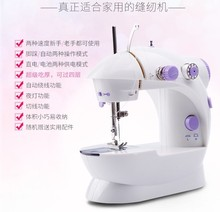 [slhrn]缝纫机家用电动全自动小型