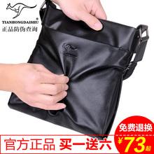 天弘袋鼠真sl男包单肩包wf包男士包包竖款挂包休闲跨包