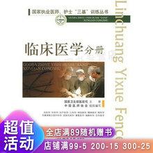"""国家执业医师sl3士""""三基ty书:临床医学分册"""