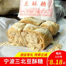宁波特sl家乐三北豆sq塘陆埠传统糕点茶点(小)吃怀旧(小)食品