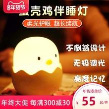 (小)鸡拍sm硅胶(小)夜灯rt宝宝婴儿喂奶护眼睡眠卧室哺乳床头台灯