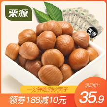 【栗源sm特产甘栗仁rt68g*5袋糖炒开袋即食熟板栗仁