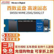 WD/西部数据 蓝盘sm7N550rtG西数 M.2固态硬盘电脑台式机NVMe协
