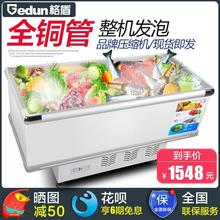 格盾超sm组合岛柜展rt用卧式冰柜玻璃门冷冻速冻大冰箱30