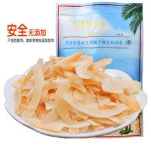 烤椰片sm00克 水rt食(小)吃干海南椰香新鲜 包邮糖食品
