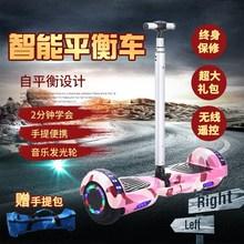智能自sm衡电动车双sh车宝宝体感扭扭代步两轮漂移车带扶手杆