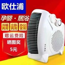 欧仕浦sm式取暖器冷sh制热风扇(小)太阳家用电暖气(小)空调