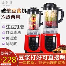 金厨喜sm壁机加热全sh儿辅食榨汁料理机多功能豆浆机家用(小)型