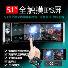12Vsm4V触摸大sh蓝牙MP5播放器插卡MP3/MP4收音机代替汽车CD机