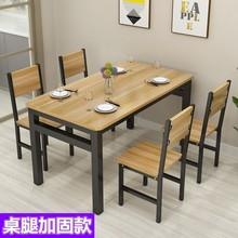 (小)吃店sm饭店食堂快eb长方形大排档餐厅桌椅桌椅的组合经济餐型