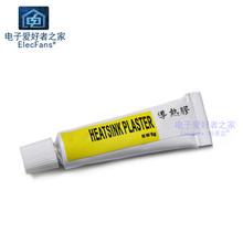 STAsmS922带le导热胶黏胶散热铜管胶水散热器片块硅胶膏非硅脂