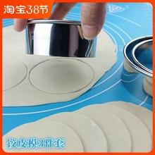 304sm锈钢切饺子le3件套家用圆形大号压皮器手工花型包饺神器