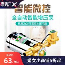 无声(小)sm电动全自动le水管加压增压(小)型泵浴室家用防水管道泵