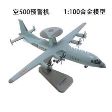 合金空sm500预警le100大阅兵飞机模型 KJ500军事模型