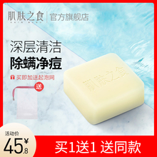 海盐皂sm螨祛痘洁面le羊奶皂男女脸部手工皂马油可可植物正品