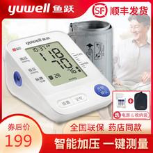 鱼跃家sm高精准上臂le测量机器医生用全自动血压仪