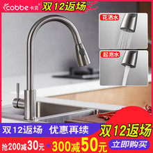 卡贝厨sm水槽冷热水le304不锈钢洗碗池洗菜盆橱柜可抽拉式龙头