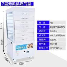 燃气蒸sm炉商用玻璃18包子馒头机海鲜饭保温展示电炖汤柜蒸箱