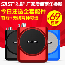 先科Nsm202(小)蜜jw器教师专用无线充电大功率迷你腰挂卖