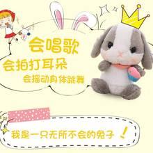会说话sm舞唱歌智能so子可爱(小)兔毛绒充电玩具布娃娃圣诞玩偶
