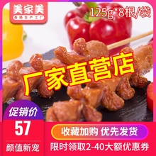 [smpso]正宗老长沙开花大香肠猪肉