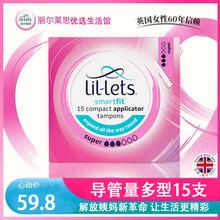 英国Lsml-letjo莱思进口导管式内置卫生巾姨妈棒15支装