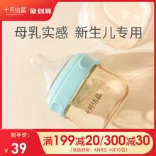 十月结sm新生儿奶瓶joppsu90ml 耐摔防胀气宝宝奶瓶