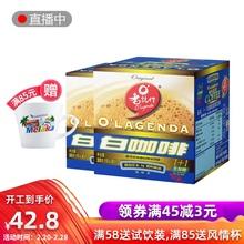 马来西亚进口sm3志行白咖jo无蔗糖速溶2盒装浓醇香滑提神包邮