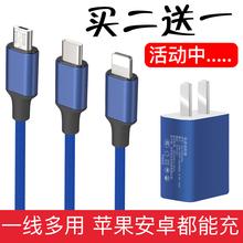 多功能充电sm2数据线一jo型三合一快充苹果安卓type-c手机一线多头三头万能