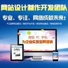 网站建设网页设计与制作公