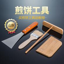 煎饼锅sn煎饼果子工66鏊子刮板摊鸡蛋饼烘焙工煎饼工具