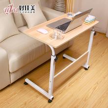 移动升sn电脑桌床上66易写字台式(小)书桌简约学生学习床边桌子