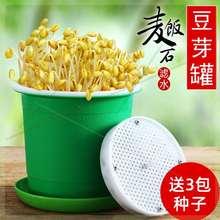 豆芽机sn用全自动豆re盆罐芽苗菜发芽桶黄豆种子籽绿豆种植盘