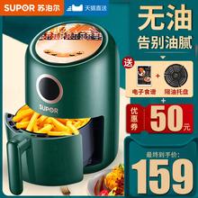 苏泊尔sn用新式特价xw大容量智能全自动无油薯条机